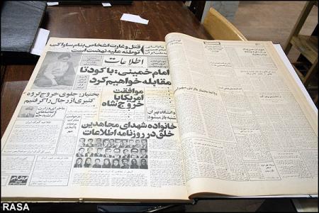 مرکز اسناد انقلاب اسلامی در نمایشگاه کتاب استان قم