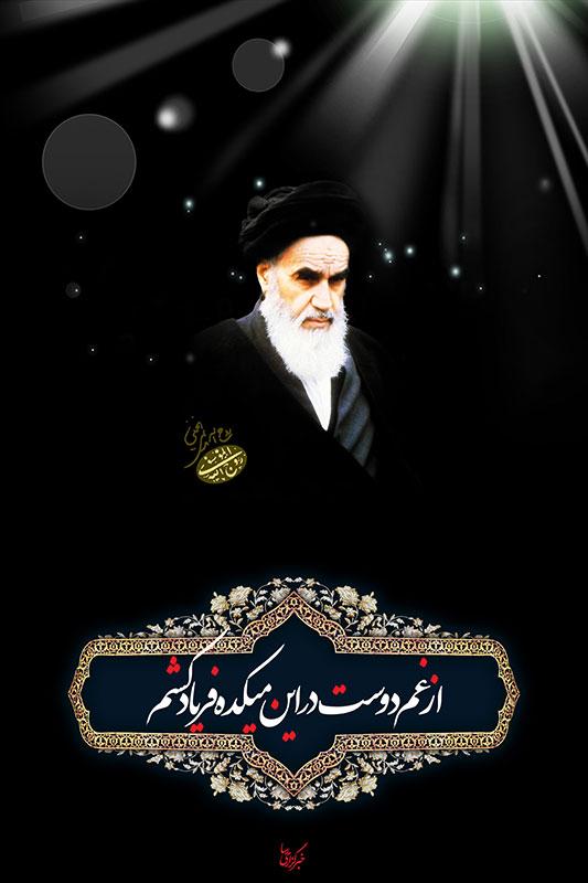 عکسهای 14 خرداد