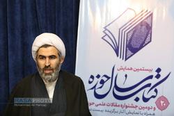 برگزاری بیستمین همایش کتاب سال حوزه با حضور آیت الله مکارم شیرازی