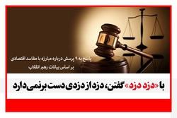 طنز | دزدان در فلنگستان محاکمه نمیشوند