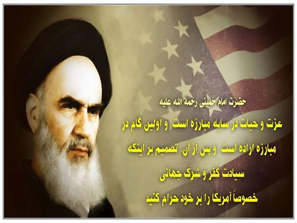 مواجهه گفتمان انقلاب اسلامی با گفتمان آمریکا