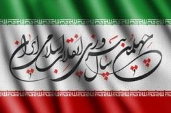 ویژه نامه خبرگزاری رسا به مناسبت چهلمین سال پیروزی انقلاب
