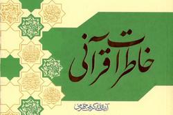  مروری بر خاطرات قرآنی آیت الله کریمی جهرمی در یک اثر