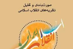 نسخه الکترونیکی کتاب «صورت بندی و تحلیل نظریه های انقلاب اسلامی» منتشر شد