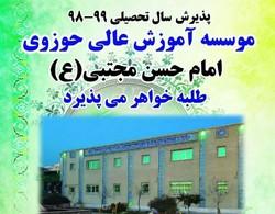 موسسه آموزش عالی حوزوی امام حسن مجتبی طلبه خواهر میپذیرد