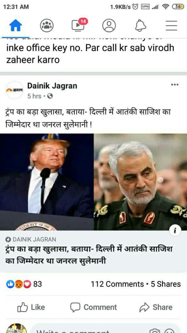 واکنش کابران فضای مجازی نسبت به توهین رسانه هندی به مقام شهید قاسم سلیمانی
