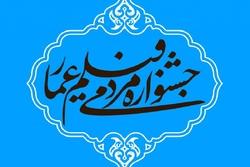 اکران فیلمهای منتخب دهمین جشنواره فیلم عمار