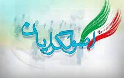 شورای ائتلاف نیروهای انقلاب و پایداری به لیست واحد رسیدند + اسامی
