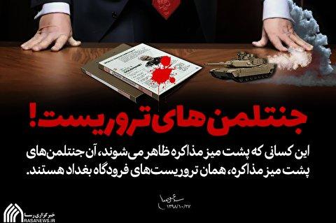 پوستر | جنتلمنهای تروریست!