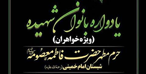 یادواره بانوان شهیده در حرم حضرت معصومه برگزار میشود