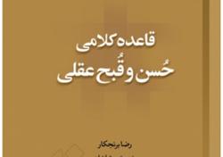 انتشار کتاب «قاعده کلامی حسن و قبح عقلی»