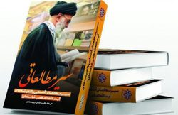 انتشار کتاب «سیر مطالعاتی آشنایی با اندیشه آیت الله العظمی خامنهای»