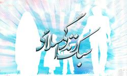 خراسان شمالی باید پیشگام ترویج سبک زندگی اسلامی باشد