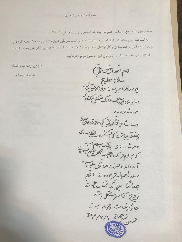 نظر آیت الله نوری درباره ساخت سریال شمس و مولانا| ترویج صوفیه جایز نیست+عکس