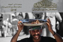 نمایشگاه عکس «ایران و العراق لایمکن الفراق» در مترو امام خمینی