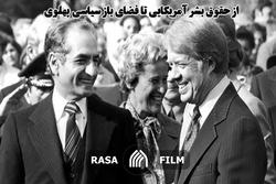 از حقوق بشر آمریکایی تا فضای باز سیاسی پهلوی
