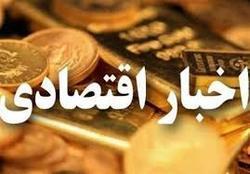 مهمترین اخبار اقتصادی دوشنبه ۱۸ آذرماه ۹۸| قیمت طلا، قیمت سکه، قیمت دلار