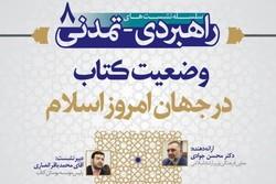 وضعیت کتاب در جهان امروز اسلام بررسی میشود
