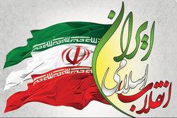 بازتاب حهانی انقلاب اسلامی