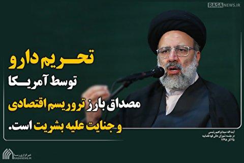 Image result for تحریم دارویی ایران توسط آمریکا