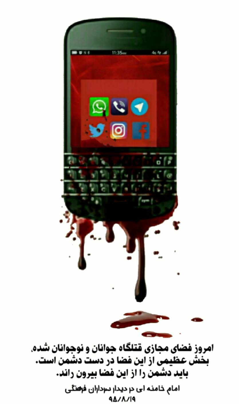 پوستر قتلگاه مجازی شبکه ملی اطلاعات همسنگ انقلاب