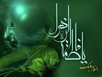 فضایل حضرت زهرا از منظر اهل سنت
