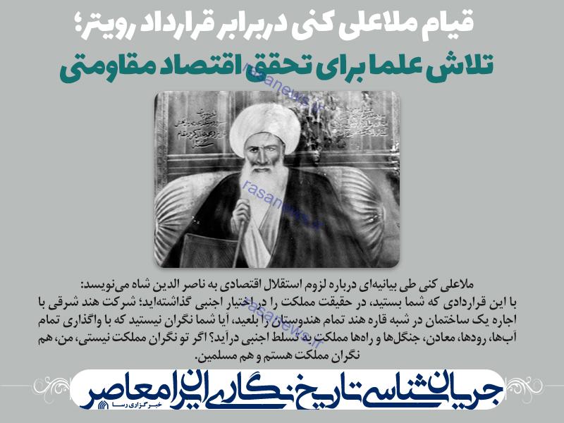 محوریت آثار آدمیت نفی روحانیت و نهضتهای اسلامی بود