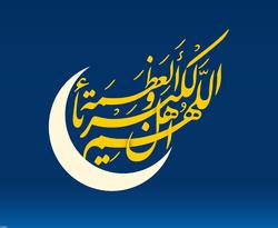 یکشنبه ۴ خرداد عید سعید فطر است + نظر مراجع