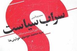 «سراب سیاست»؛ کتابی برای شناخت موسوی خوئینیها