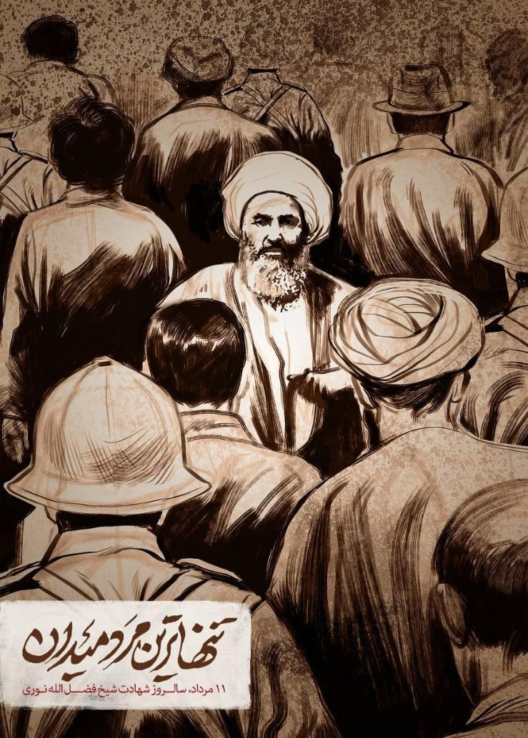 قربانی طهران اسیر جنگ روایتها