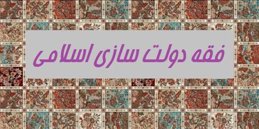 اندیشه/حوزه انقلابی؛ متکفل اداره نظام و نظریه پردازی برای دولت سازی اسلامی