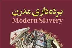 کتاب «بردهداری مدرن» در کمتر از ۲ ماه به چاپ دوم رسید