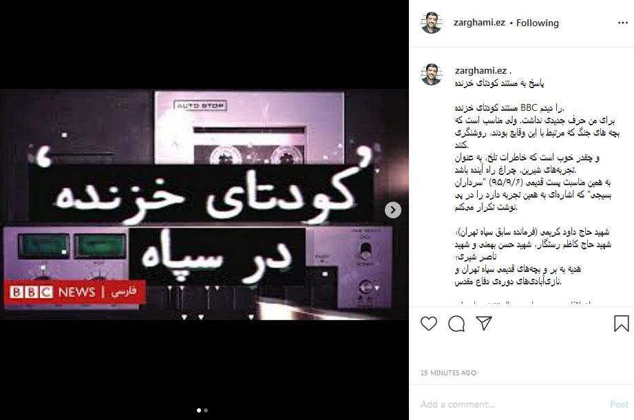 در حال تکمیل/// واکنشها به مستند کودتای خزنده