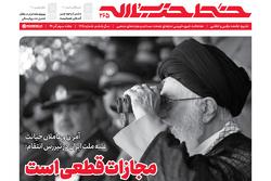 خط حزبالله ۲۶۵ | مجازات قطعی است