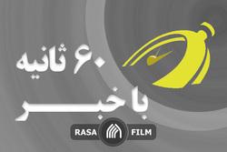 فعالیت جهادی طلاب تبلور عینی فرهنگ ایثار در حوزه | اهم اخبار خبرگزاری رسا