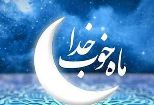 مراحل آمادگی برای ورود به ماه مبارک رمضان
