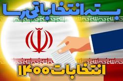 از عزم استوار ظریف برای عدم نامزدی تا اسامی جدید در لیست شورای وحدت