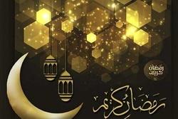 روزهای طلایی ماه مبارک رمضان