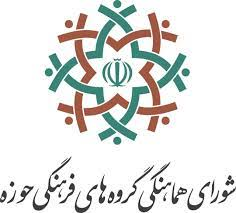 نامه اعتراض شورای هماهنگی گروههای فرهنگی حوزه به رسانه ملی