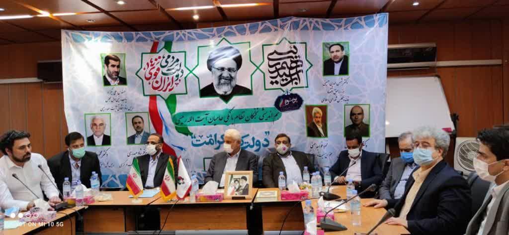 مدیران نظام بانکی کشور از آیت الله رئیسی حمایت کردند