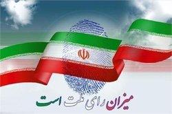 دعوت مراکز و نهادهای حوزوی، از مردم جهت حضور پرشور در انتخابات