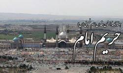 پاسداری از یادگار امام به سبک نشریه حریم امام
