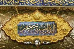 نماهنگ | امام کاظم و مبارزه با زره تقیّه