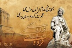 شعر و ادب پارسی؛ از جهان شمولی تا یکی از چهار ارکان ادبیات بشر