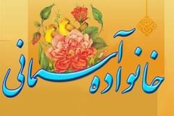 قرب الی الله هدف نهایی خانواده تراز اسلامی