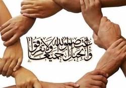 وحدت مهمترین آموزه دین است / فرهنگ وحدت در جامعه تسری یابد