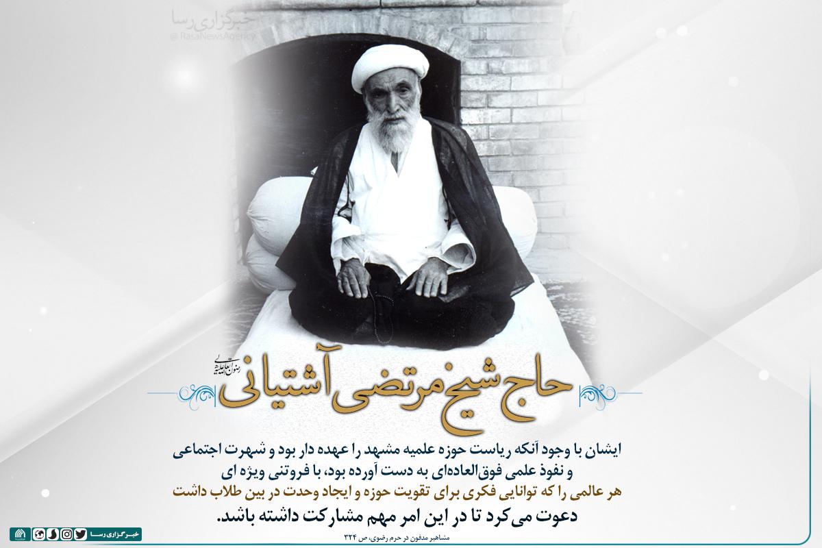 فقیه مجاهد، آیت اللَّه حاج شیخ مرتضی آشتیانی